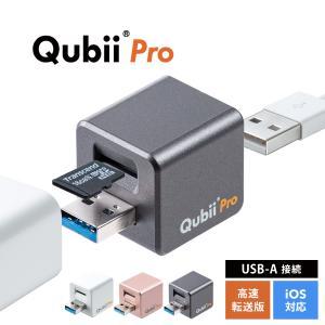 iPhone バックアップ Qubii Pro iPhone カードリーダー microSD iPad 充電 自動バックアップ 簡単接続 USB3.1 Gen1 動画 写真 データ保存|サンワダイレクト