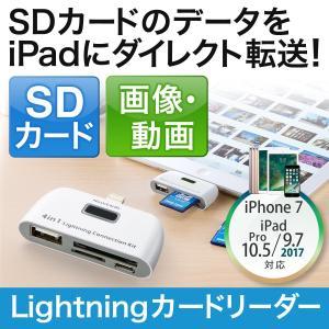 iPadカードリーダー iPad Air 2 iPad mini 4対応 iOS9.2動作確認済み ライトニングコネクタ microSD SDカード(ネコポス送料無料)(即納)
