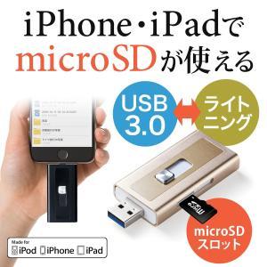 iPhone カードリーダー microSD Lightning マイクロSD(即納)|sanwadirect
