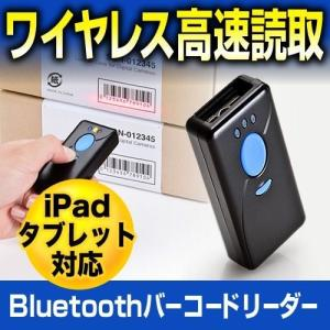 バーコードリーダー CCDスキャナ Bluetooth(即納)|sanwadirect