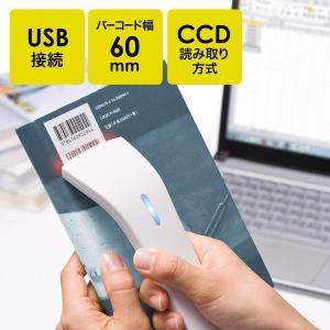 タッチ式バーコードリーダー 読取り口60m CCDスキャナ|sanwadirect
