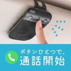 自動車用 ハンズフリー 通話 車載ハンズフリー 通話 Bluetooth iPhone スマホ 自動車用 車中泊グッズ(即納)|sanwadirect