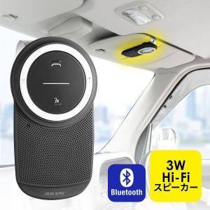 ハンズフリー 車 Bluetooth 車載 通話 電話 iPhone スマホ 長時間 高音質 ノイズ...