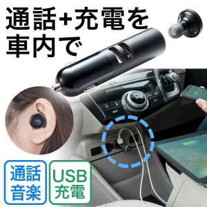 Bluetooth イヤホン ハンズフリー 自動車用 通話 充電器 iPhone スマホ ブルートゥース ワイヤレス 片耳|sanwadirect