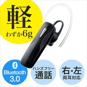 ワイヤレス イヤホン Bluetooth ハンズフリー 自動車用 通話 イヤフォン iPhone スマホ ブルートゥース 片耳(即納)|sanwadirect