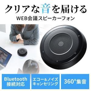 マイクスピーカー WEB会議 スピーカーフォン 全指向性 360度 集音 Bluetooth USB...
