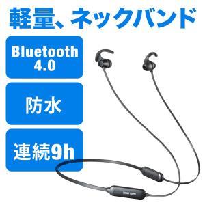 Bluetooth イヤホン ワイヤレス ネックバンド 両耳 ブルートゥース 防水 軽量 通話 音楽 高音質(即納)|sanwadirect