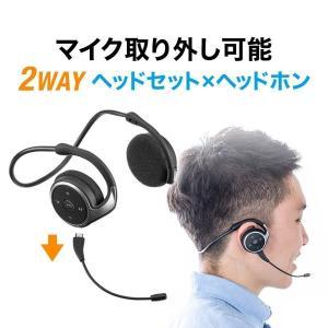 ヘッドセット Bluetooth ワイヤレス ネックバンド型 軽量 2WAY 外付けマイク ノイズキ...
