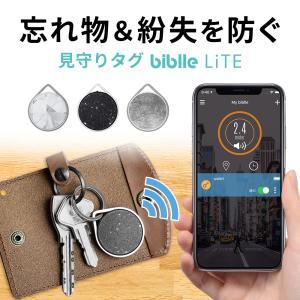 忘れ物防止タグ 落とし物防止 紛失防止 biblle Lite  電池式 IP66 紛失防止|サンワダイレクト