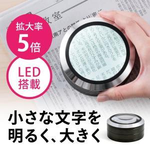 ルーペ 拡大鏡 デスクルーペ LEDライト 5倍 虫眼鏡(即納)|sanwadirect