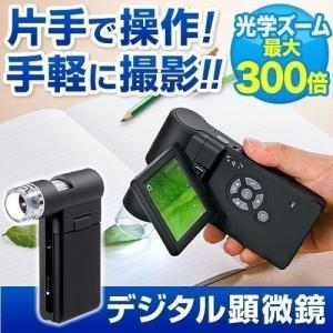 デジタル顕微鏡 マイクロスコープ 300倍 顕微鏡 デジタルマイクロスコープ|sanwadirect