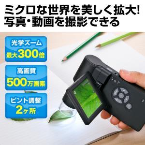 デジタル顕微鏡 マイクロスコープ 300倍 顕微鏡 デジタルマイクロスコープ|sanwadirect|02