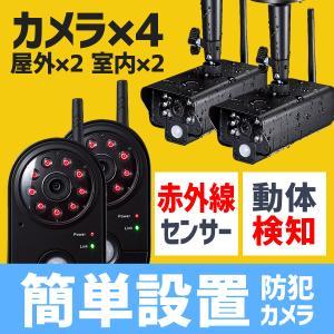 防犯カメラ 家庭用 ワイヤレス 屋外 監視カメラ ワイヤレス 屋内 防犯|sanwadirect