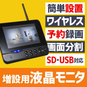 防犯カメラ 家庭用 ワイヤレス 屋外 監視モニター 屋内用|sanwadirect