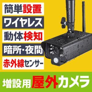 防犯カメラ 家庭用 屋外 ワイヤレス 屋外 監視カメラ 防犯カメラ(即納)|sanwadirect