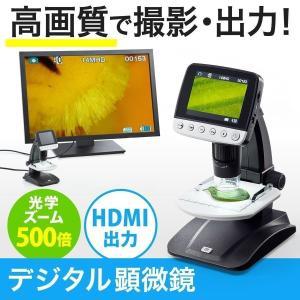 デジタル顕微鏡 電子顕微鏡 マイクロスコープ 350万画素 最大500倍(即納)|sanwadirect