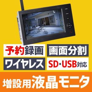 防犯カメラ 家庭用 ワイヤレス 屋外 監視 モニター|sanwadirect