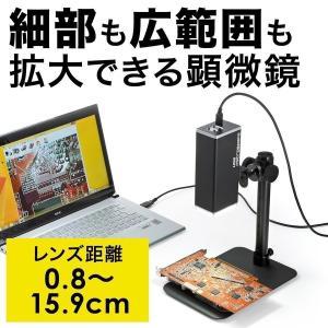 デジタル顕微鏡 マイクロスコープ 電子顕微鏡 USB接続 500万画素 最大280倍 デジタルマイクロスコープ(即納)|sanwadirect
