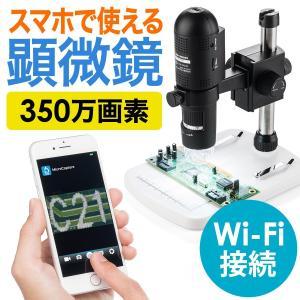 デジタル顕微鏡 マイクロスコープ 顕微鏡 スマホ ワイヤレス Wi-Fi iPhone 350万画素 最大220倍 頭皮 デジタルマイクロスコープ(即納)|sanwadirect