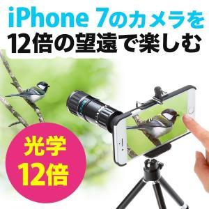 スマホレンズ 望遠 12倍 iPhone カメラ ズーム|sanwadirect