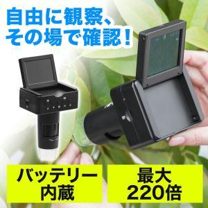 デジタル顕微鏡 マイクロスコープ 電子顕微鏡 最大220倍 光学ズーム デジタルズーム 液晶 モニター付き 持ち運び モバイル HDMI出力 小型 コンパクト(即納)|sanwadirect