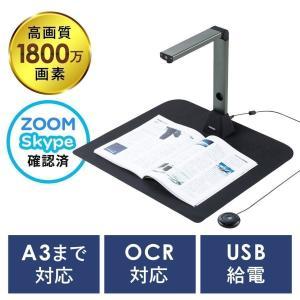 スキャナー USB書画カメラ A3対応 Skype Zoom Microsoft Teams動作確認...