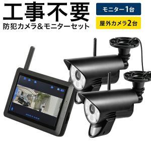 防犯カメラ 監視カメラ 屋外 ワイヤレス 暗視 スピーカー付き カメラ 2台(即納)|sanwadirect