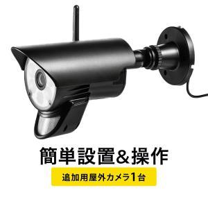 防犯カメラ 監視カメラ 屋外 ワイヤレス 暗視 スピーカー付き 400-CAM075専用 増設用(即納)|sanwadirect