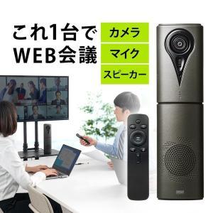 WEBカメラ スピーカー マイク 一体型 リモコン付き フルHD Skype ZOOM FaceTi...
