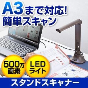 スキャナー ドキュメント 書画カメラ A3 スタンド(即納)|sanwadirect