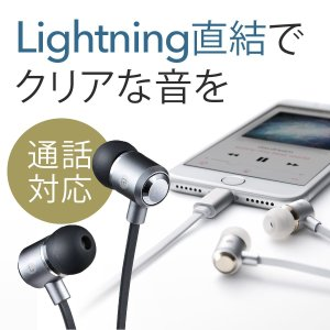 Lightning イヤホン iPhone7 7Plus MFi認証 Apple認証品(即納)|sanwadirect