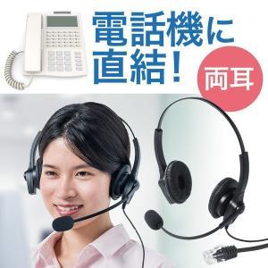 電話機 ヘッドセット コールセンター用 業務用 インカム 固定電話 両耳(即納)|sanwadirect