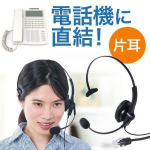電話機 ヘッドセット コールセンター用 業務用 インカム 固定電話 片耳(即納)|sanwadirect