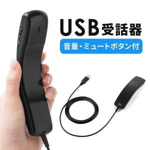 ハンドセット USB 受話器 音量調節可能 Skypeフォン(即納)|sanwadirect