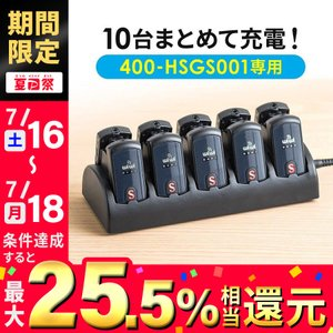 400-HSGS001専用充電ステーション ツアーガイド充電クレードル 10台用(即納) sanwadirect