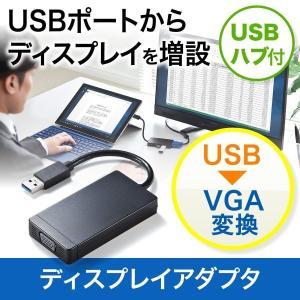 USB-VGA変換アダプタ USB3.0ハブ付 ディスプレイ増設 デュアルモニタ ディスプレイアダプタ|sanwadirect