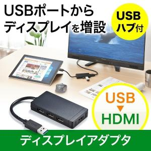 USB HDMI 変換 アダプタ USB3.0ハブ付 ディスプレイ 増設(即納)|sanwadirect