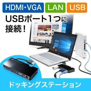 USB ドッキングステーション ディスプレイ接続 HDMI VGA USBハブ 有線LAN usbポ...