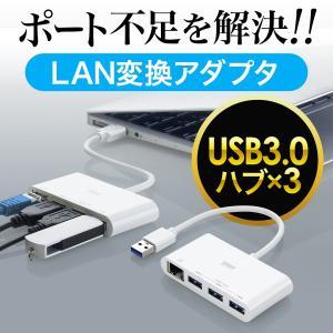 USB LANアダプタ 変換 ギガビット イーサネット USB3.0ハブ(即納)|sanwadirect