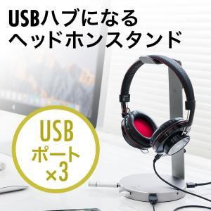 ヘッドホンスタンド アルミ USBポート付き(即納) sanwadirect