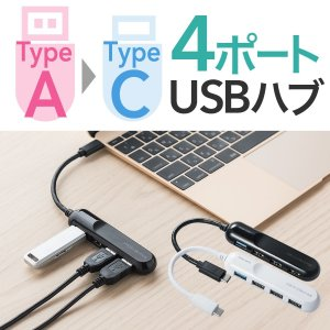 USB Type-C 変換 ハブ 4ポート|sanwadirect