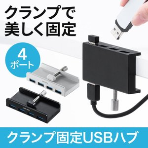 USBハブ クランプ式 USB3.1 Gen1 4ポート 固定 ケーブル長50cm(即納)|sanwadirect