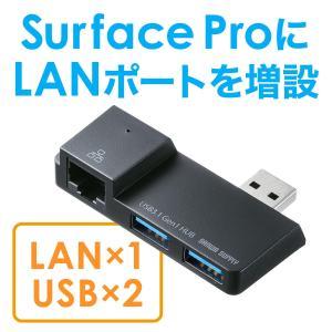 Surface Pro USBハブ サーフェス プロ Surface Pro6 Pro4 Pro3 Pro2 対応 LAN 増設 USB3.1 2ポート(即納)|sanwadirect