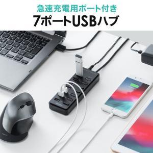 USBハブ 7ポート セルフパワー 高速 USB3.1 Gen1 充電 スイッチ付き(即納)|sanwadirect