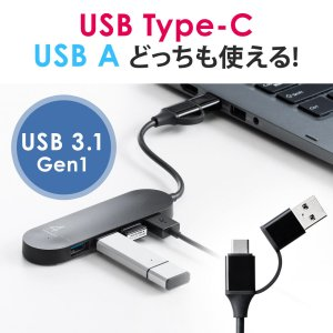 USBハブ Type-C USB-C USB-A 変換アダプタ付き USB3.1 Gen1 4ポート...