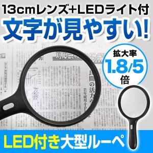 ルーペ 手持ち 拡大鏡 LEDライト付 1.8倍&5倍(即納)|sanwadirect