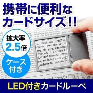 ルーペ カード 名刺型拡大鏡 LEDライト付 2.5倍|sanwadirect