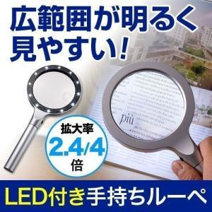 ルーペ 手持ち 拡大鏡 LEDライト付 2.4倍&4倍(即納)|sanwadirect