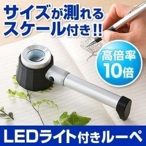ルーペ 拡大鏡 自由研究 顕微鏡 拡大率10倍 LEDライト(即納)|sanwadirect