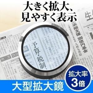 ルーペ 拡大鏡 LED ライト 大型 3倍 虫眼鏡(即納)|sanwadirect